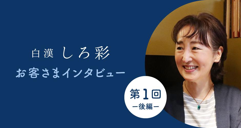 【お客さまインタビューVol.1(後編)】