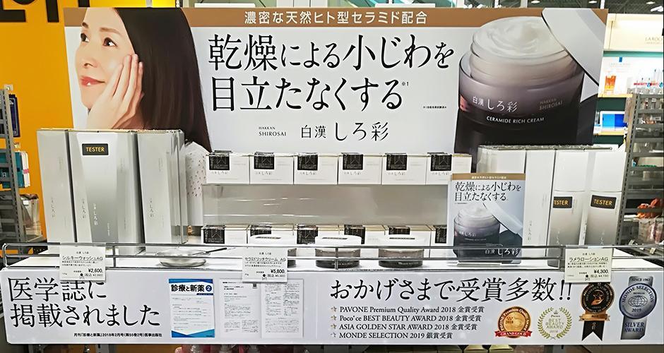 白漢しろ彩 名古屋ロフトに期間限定で初出店!