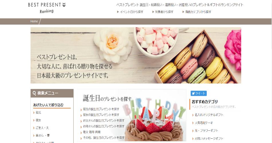 ギフト情報サイト【ベストプレゼント】で美容液〈リレイズ〉が紹介されました。